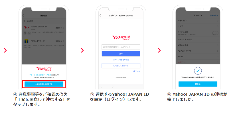 ebookjapan Yahoo! JAPAN 連携